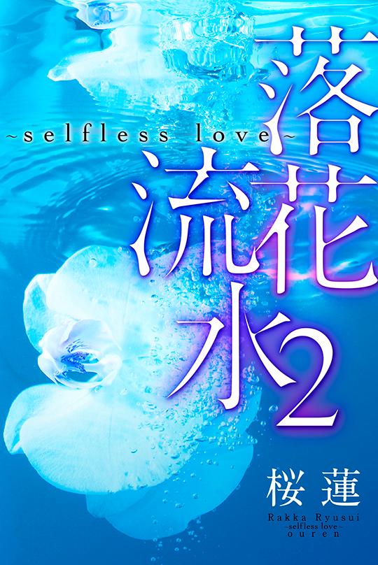 落花流水~selfless love~2